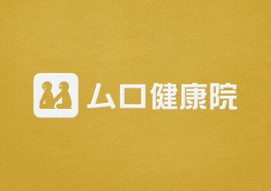 シンプルな健康院のロゴデザイン作成例_1