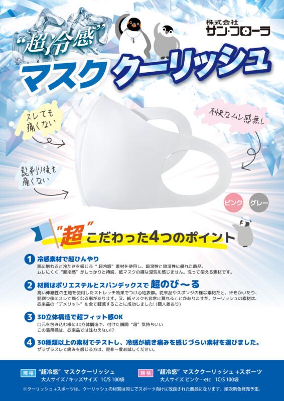 冷感マスクの製品紹介チラシデザイン_A4サイズ