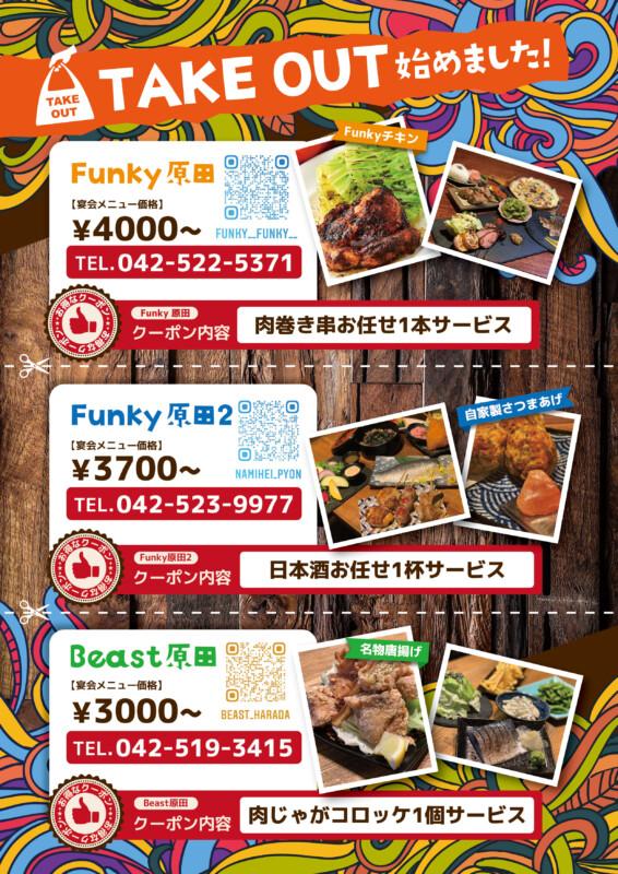 レストランのテイクアウト宣伝チラシデザイン_A4サイズ