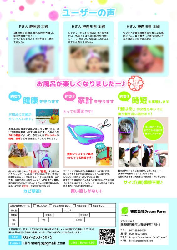 シャンプーハットの商品紹介チラシデザイン_ura
