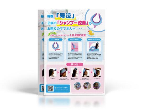 シャンプーハットの商品紹介チラシ作成例_A4サイズ