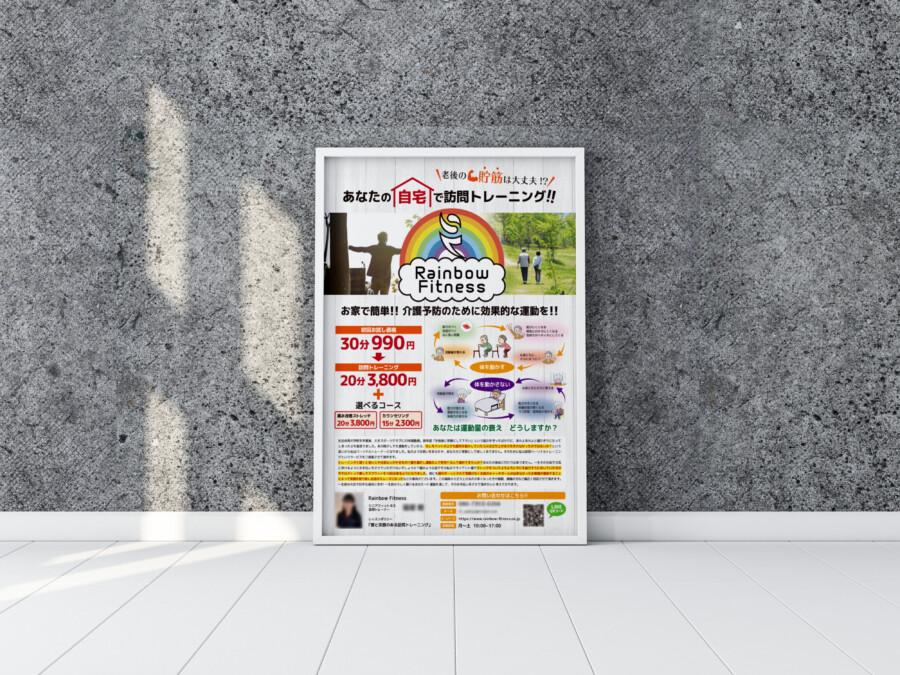 トレーニングサービスの宣伝チラシデザイン作例