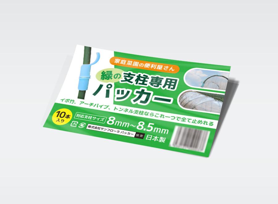 支柱パッカーの商品ラベルデザイン1
