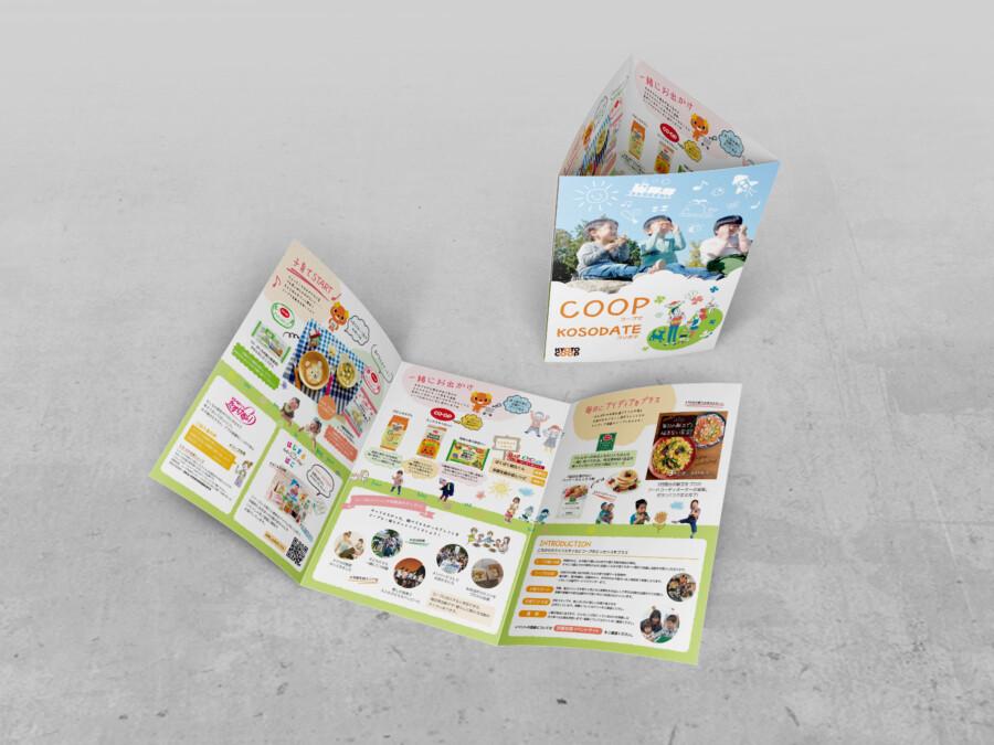 商品カタログの展開イメージ1