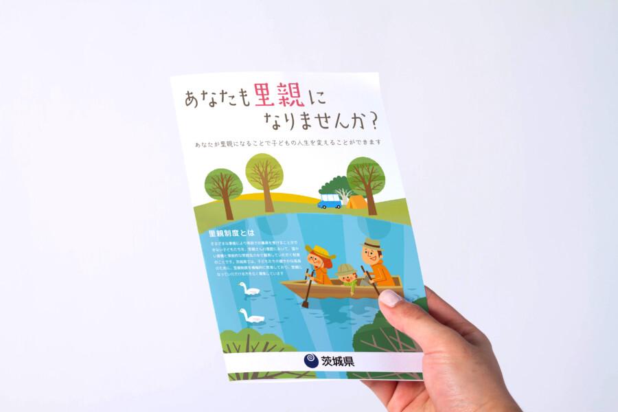 里親制度普及のパンフレットデザイン作例