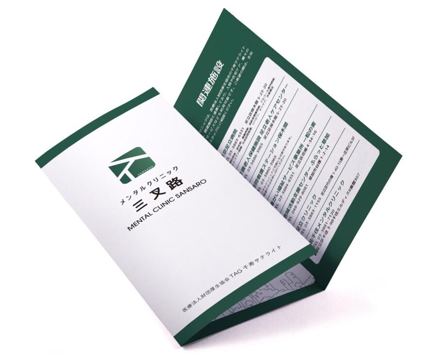 メンタルクリニックのパンフレットデザイン
