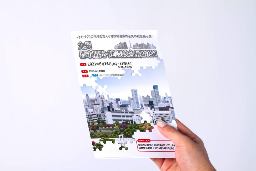 展示会のパンフレットイメージ