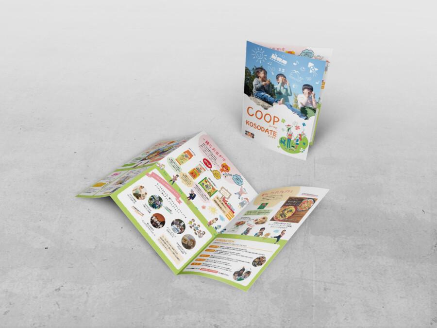 商品カタログの展開イメージ3