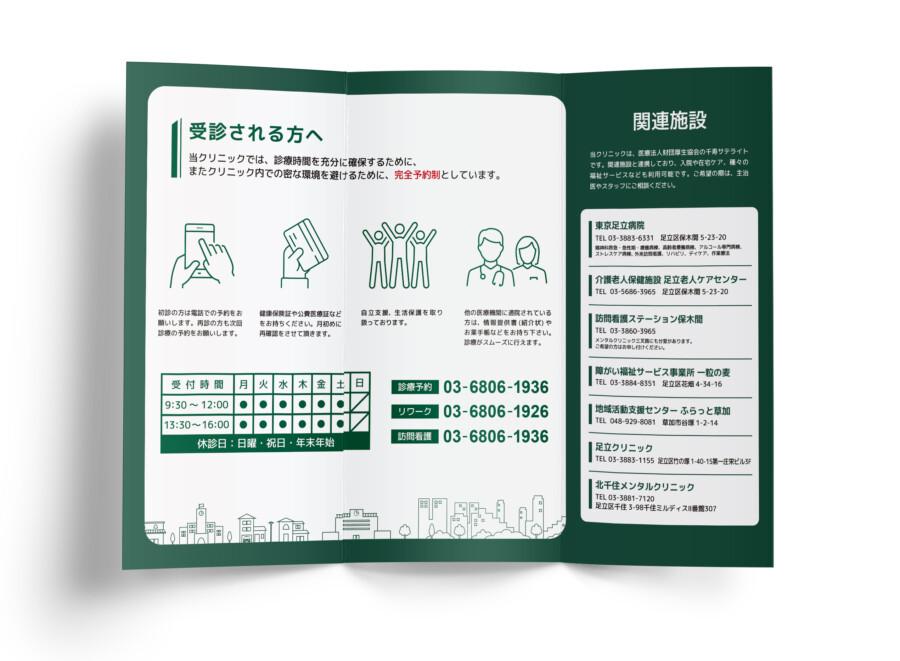 メンタルクリニックのパンフレット作成例_裏