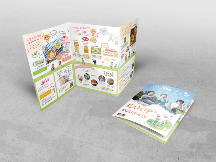 商品カタログの展開イメージ5