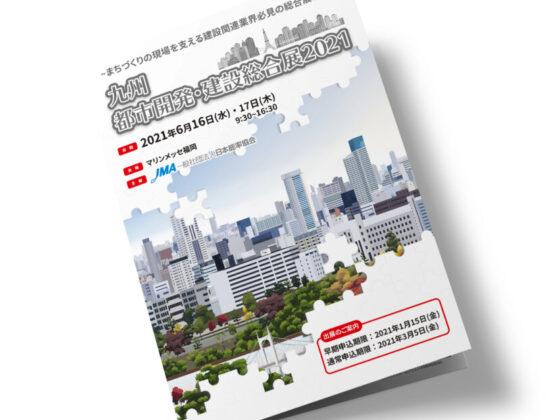 展示会のパンフレットデザイン例