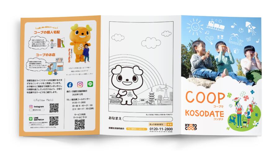 商品カタログパンフレットデザイン_表