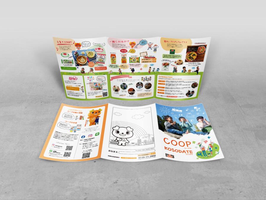 商品カタログの展開イメージ4