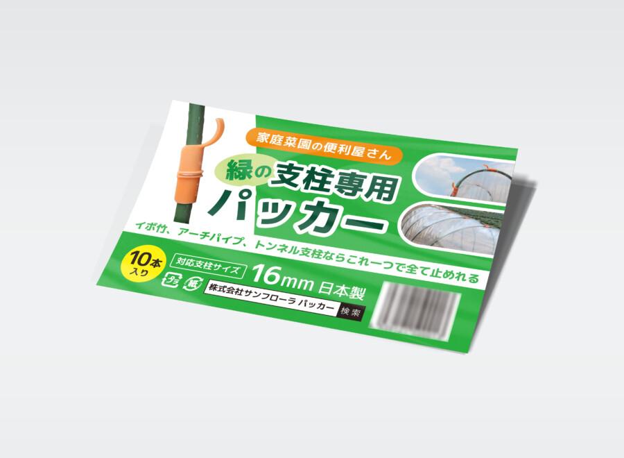 支柱パッカーの商品ラベルデザイン3