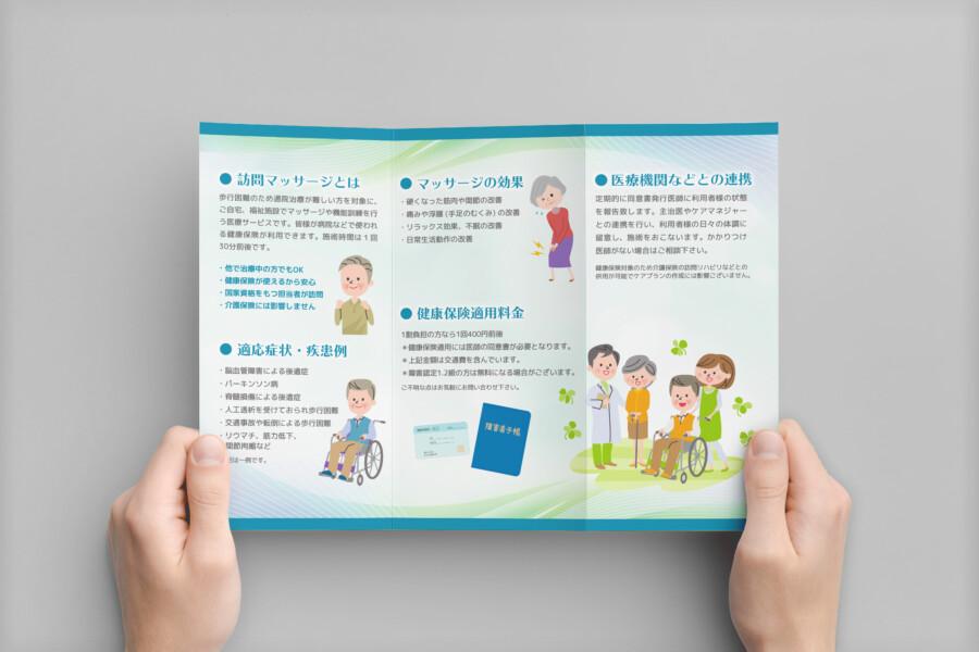 三つ折りパンフレットデザイン展開イメージ1