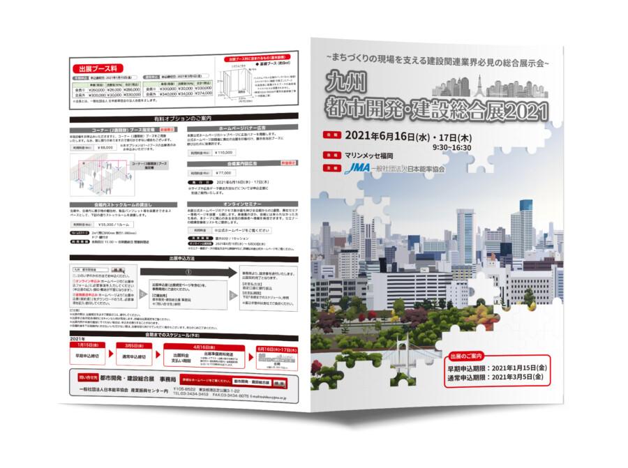 展示会のパンフレットデザイン例_表