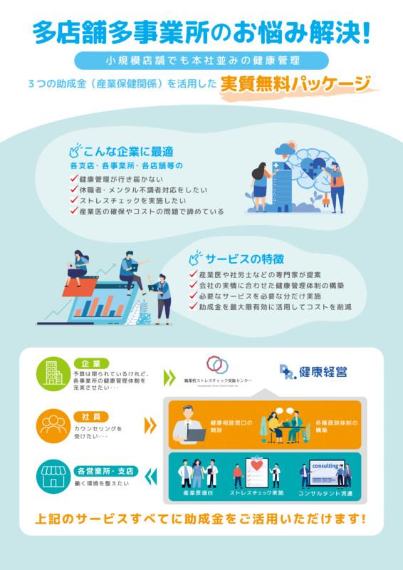 企業の健康に向き合う事業会社のチラシデザイン_A4_omote