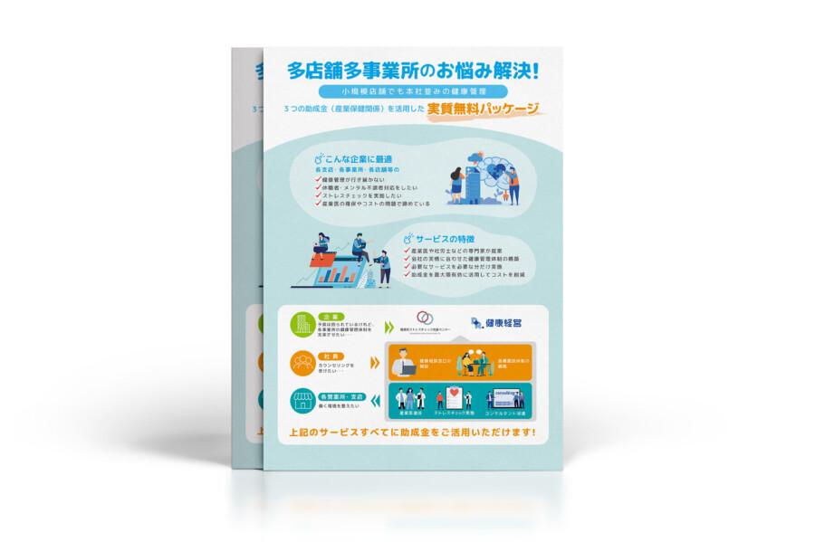 企業の健康に向き合う事業会社のチラシ作成例_A4サイズ