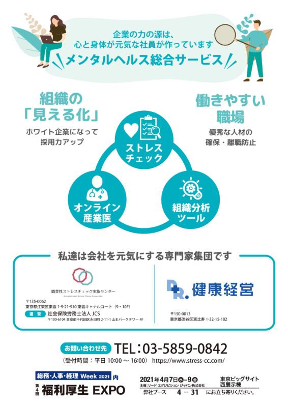 企業の健康に向き合う事業会社のチラシデザイン_A4_ura