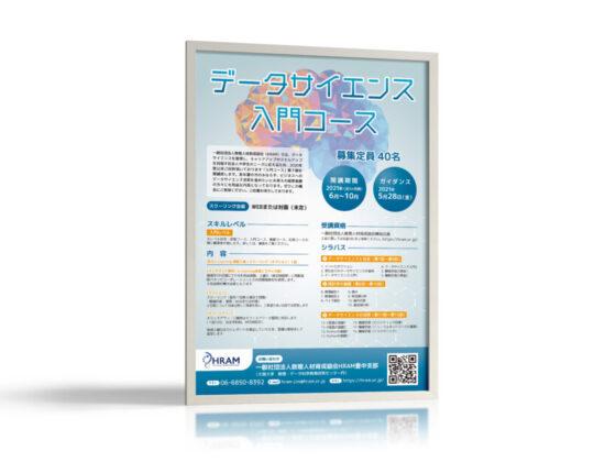 データサイエンス講座のポスター作成例