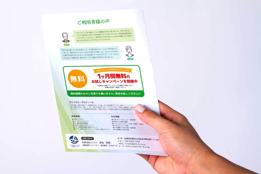 事業案内パンフレットデザイン_2