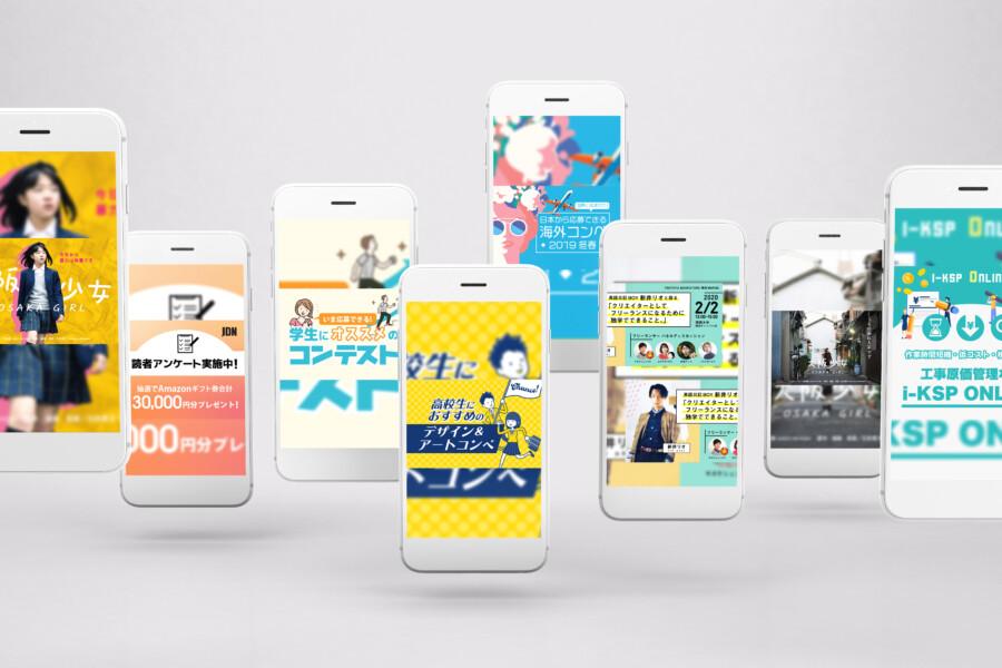 WEBバナーデザイン (タイトルバナー・広告バナー)制作料金
