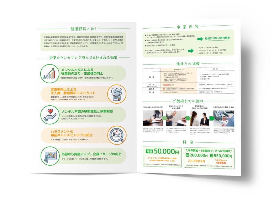 事業案内パンフレットデザイン作成例_2