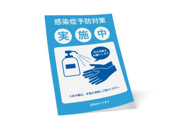 感染症対策実施の無料ポスターデザイン