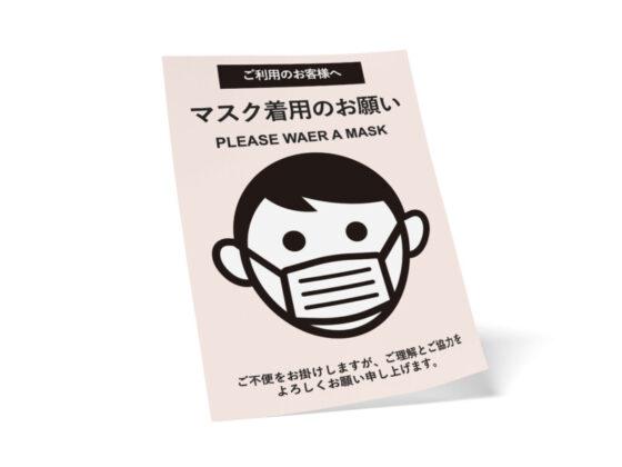 マスク着用依頼の無料ポスターデザイン