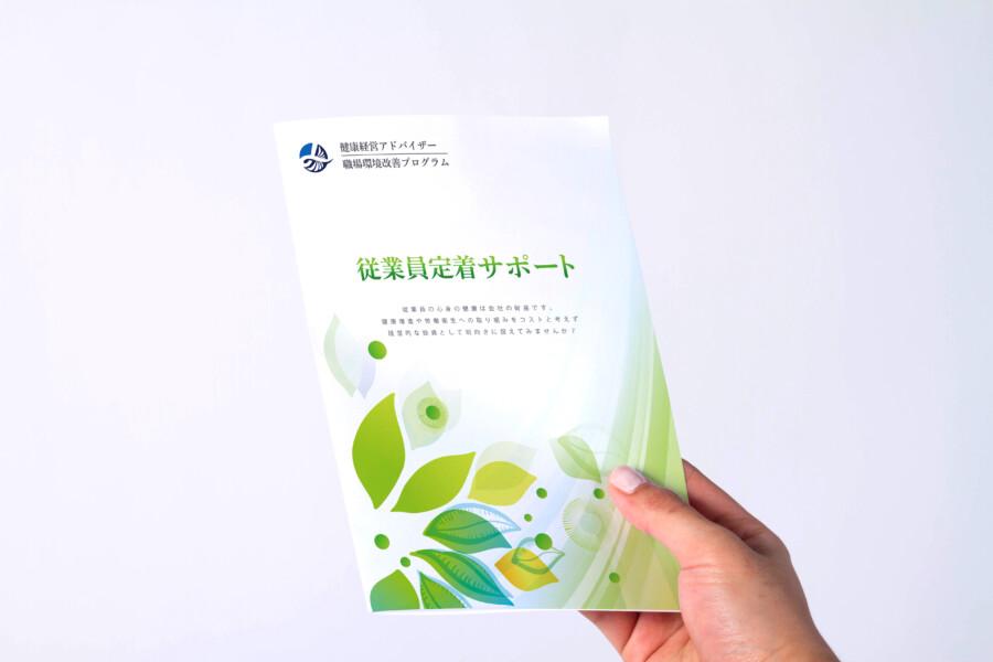 事業案内パンフレットデザイン_1