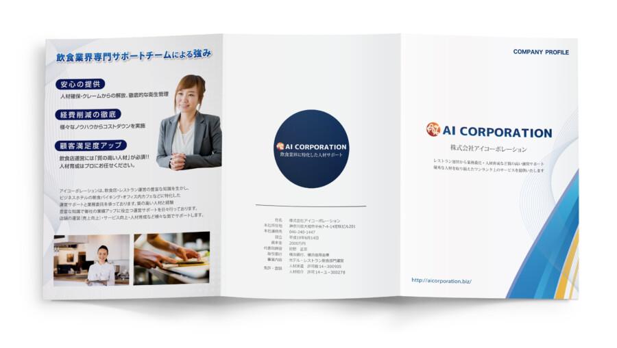 飲食業界人材サポート企業の会社案内デザイン_1