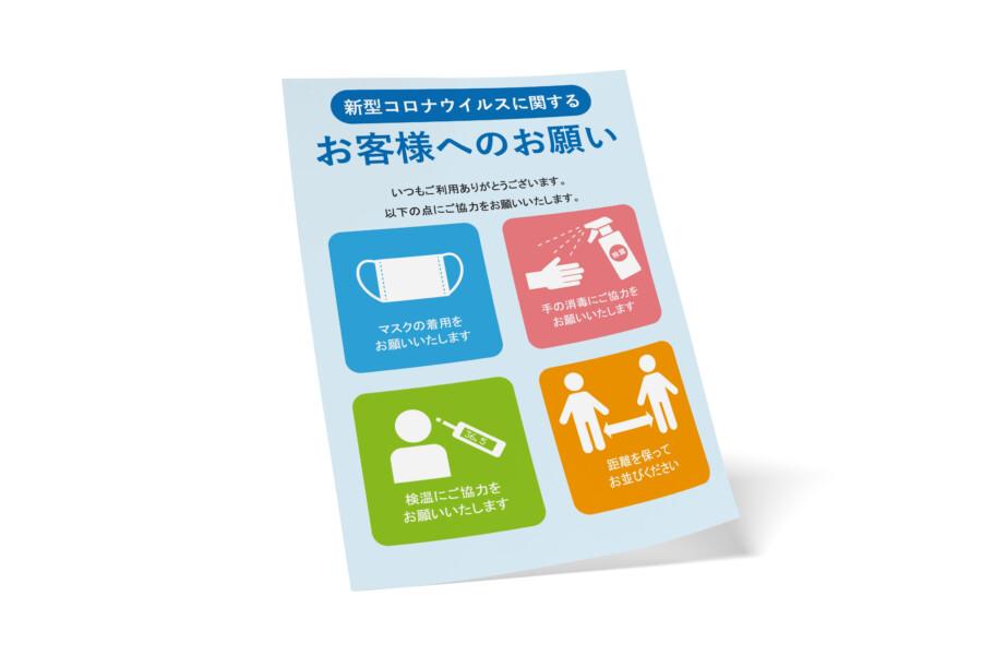 店舗内感染症予防の無料ポスターデザイン