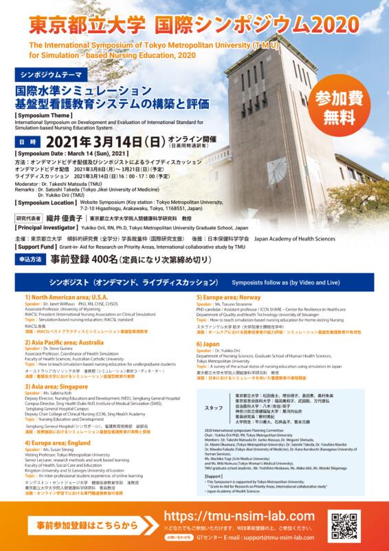 大学国際シンポジウムのポスターデザイン