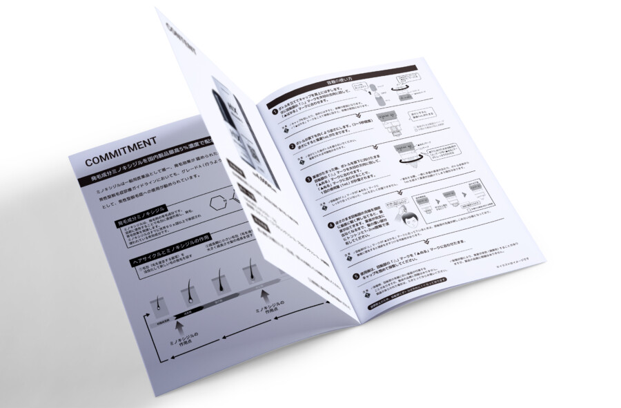 発毛剤のパンフレットデザイン作成例_3