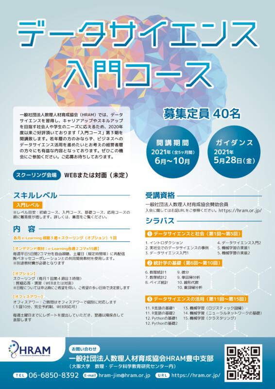 データサイエンス講座のポスターデザイン_A3サイズ
