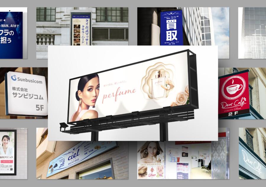 ビルボード広告・看板デザイン作成例