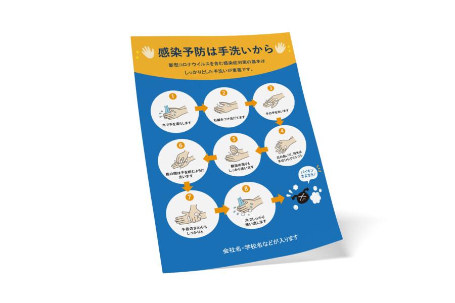 手洗い・感染予防の無料ポスターデザイン(ブルー)