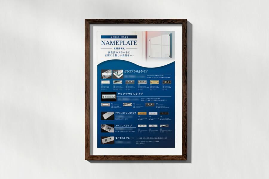 ネームプレートのカタログチラシデザイン作成例