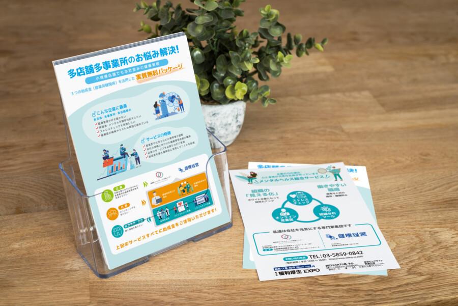 企業の健康に向き合う事業会社のチラシデザイン作成例_1