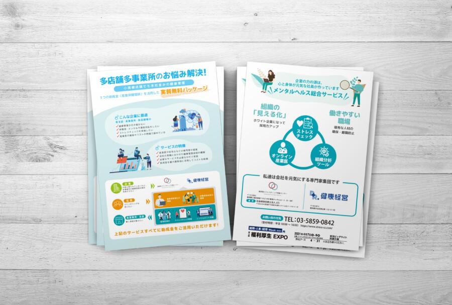 企業の健康に向き合う事業会社のチラシデザイン作成例_2