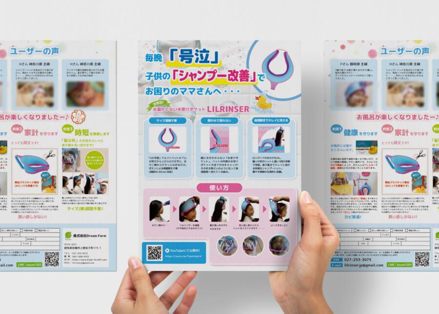 シャンプーハットの商品紹介チラシ作成例_2