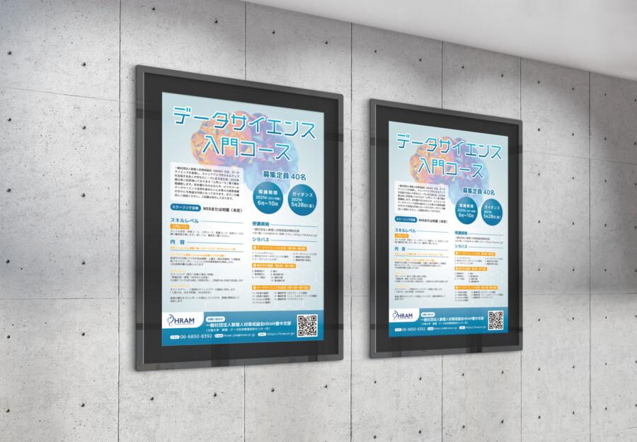 データサイエンス講座のポスターデザイン作成例_2