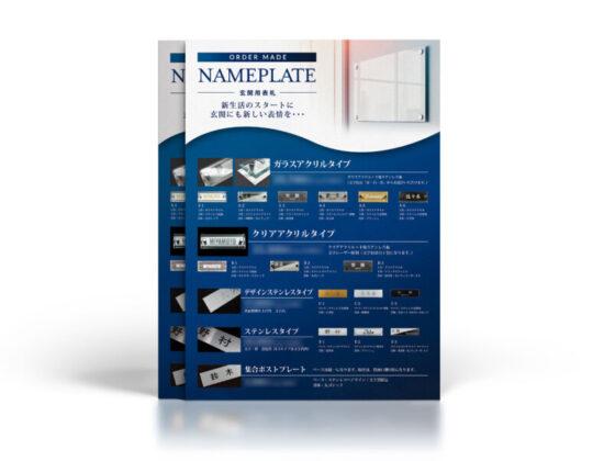 ネームプレートのカタログチラシ作成例_A4サイズ