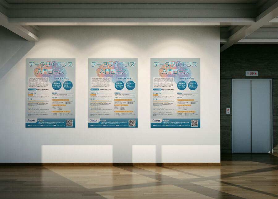 データサイエンス講座のポスターデザイン作成例_1
