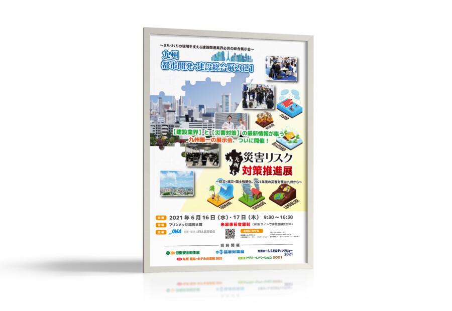 建設業界と災害対策の合同総合展示会ポスター制作例