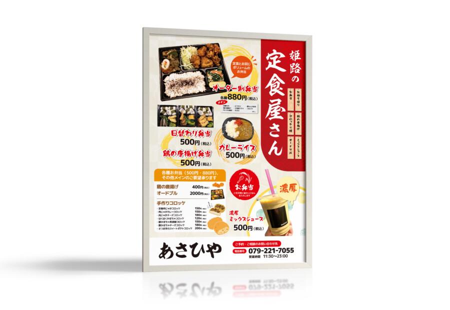 定食屋さんのテイクアウト店頭ポスター作成例