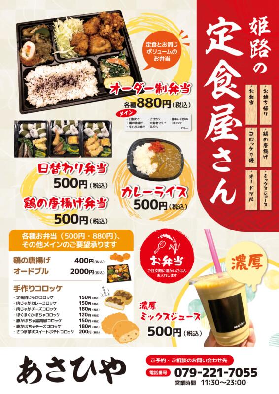 定食屋さんのテイクアウト店頭ポスターデザイン_B2サイズ