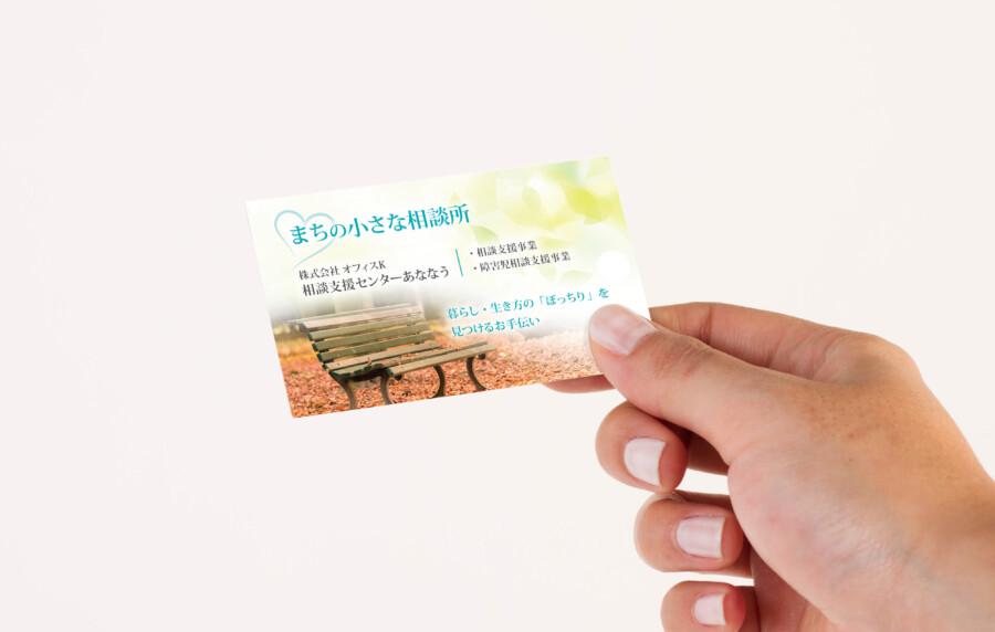 相談支援センターのビジネスカード作成例
