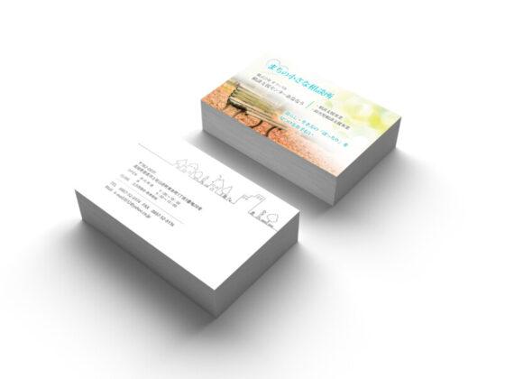 相談支援センターのビジネスカードデザイン