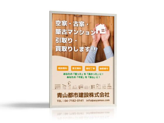 建築設計会社の店頭ポスターデザイン